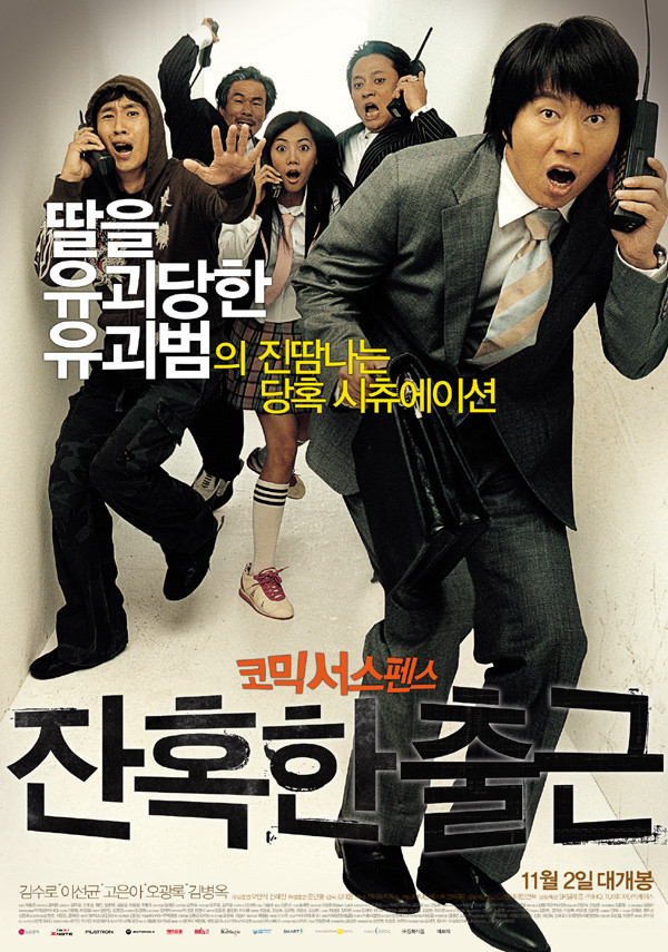 A Cruel Attendance / 2006 / G�ney Kore / Online Film �zle