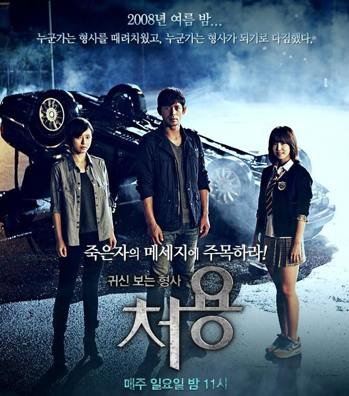 Ghost-Seeing Detective Cheo-yong / 2013 / Güney Kore / Online Dizi İzle