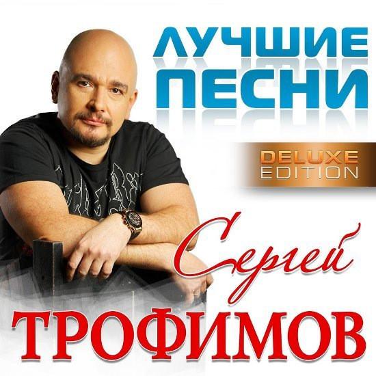 Sergey Trofimov - En iyi şarkılar 2CD (Deluxe Edition) (2016) Mp3 full indir