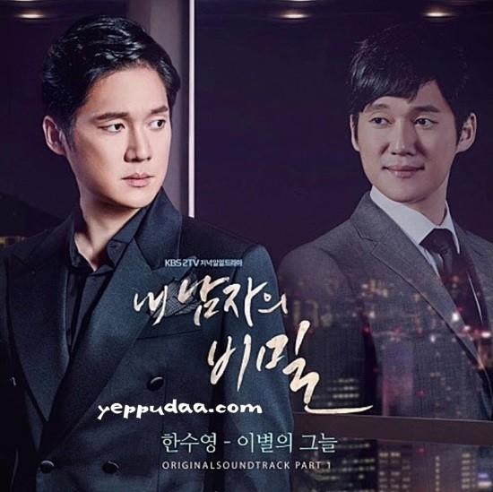 The Secret of My Love /// OST /// Dizi Müzikleri