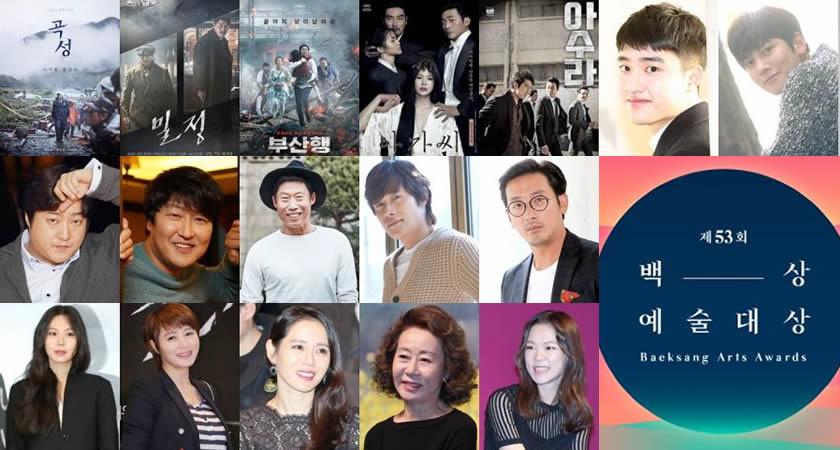 53. Baeksang Sanat Ödülleri'nin Film Kategorisi Adayları