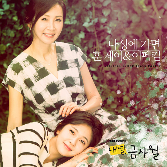 My Daughter, Geum Sa Wol /// OST /// Dizi M�zikleri