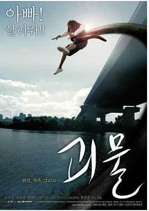 The Host / Gwoemul / Yaratık / 2006 / Güney Kore / Online Film İzle