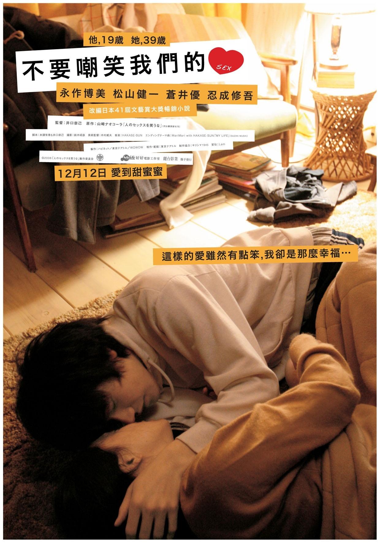 Don´t Laugh At My Romance / Hito No Sekkusu O Warauna / 2007 / Japonya / Online Film İzle