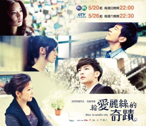 Alice in Wonder City / 2012 / Tayvan / Mp4 / Türkçe Altyazılı