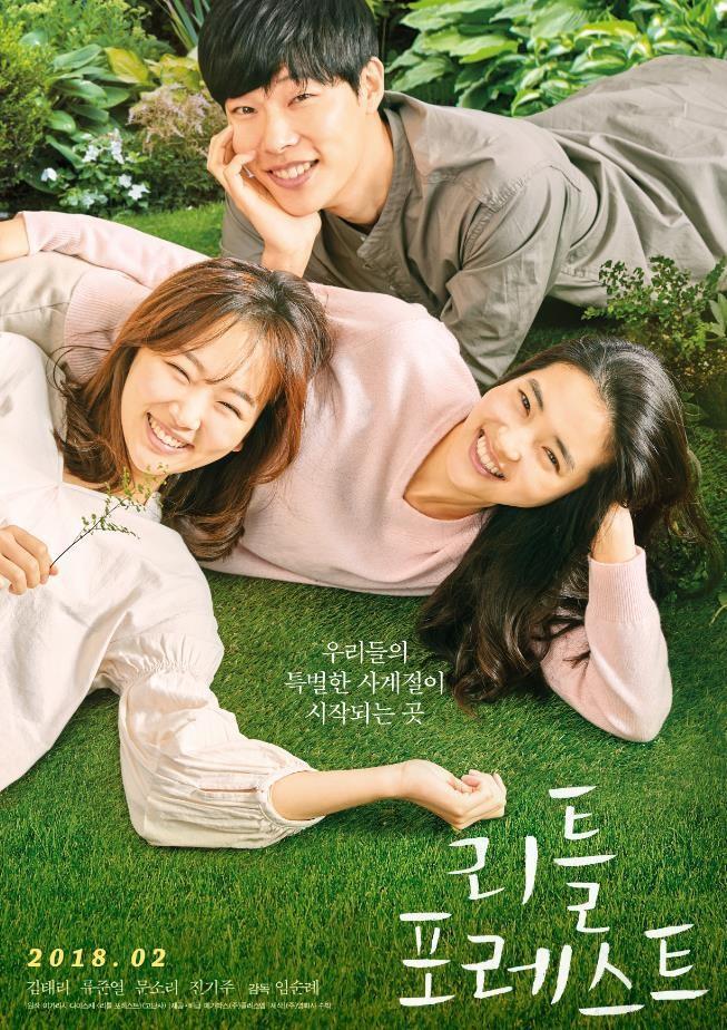 Little Forest / Güney Kore / 2017 /// Film Tanıtımı