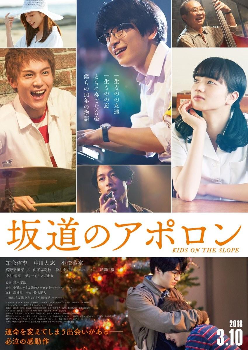 Sakamichi no Apollon / Japonya / 2018 /// Film Tanıtımı