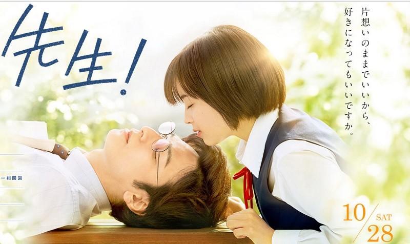 Sensei! / Japonya / 2017 /// Film Tanıtımı