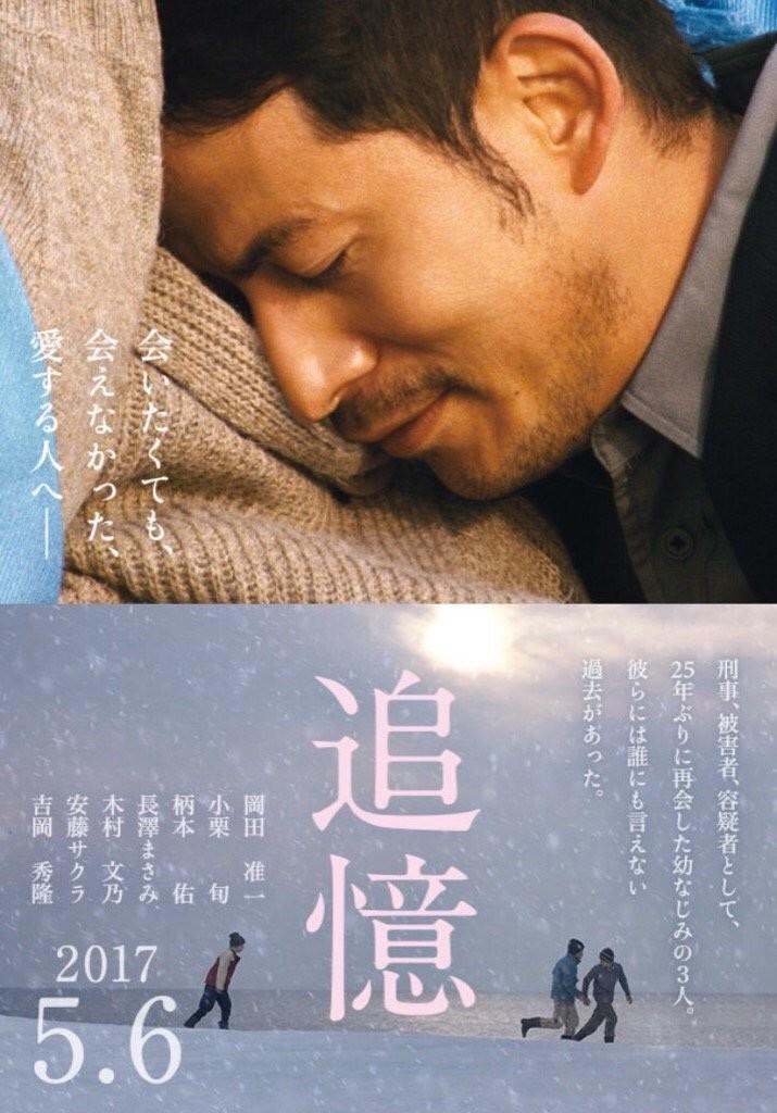 Tsuioku (Memory) / Japonya / 2017 /// Film Tanıtımı