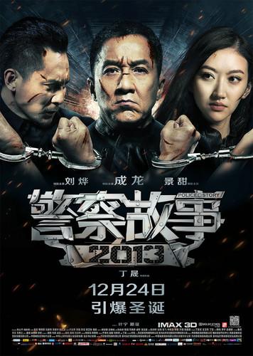 Police Story (2013 - Türkçe Altyazı) | Mega.co.nz
