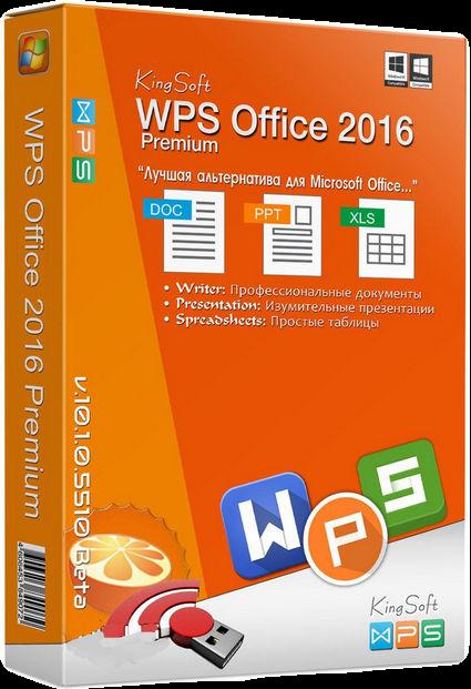 WPS Office 2016 Premium  Full İndir