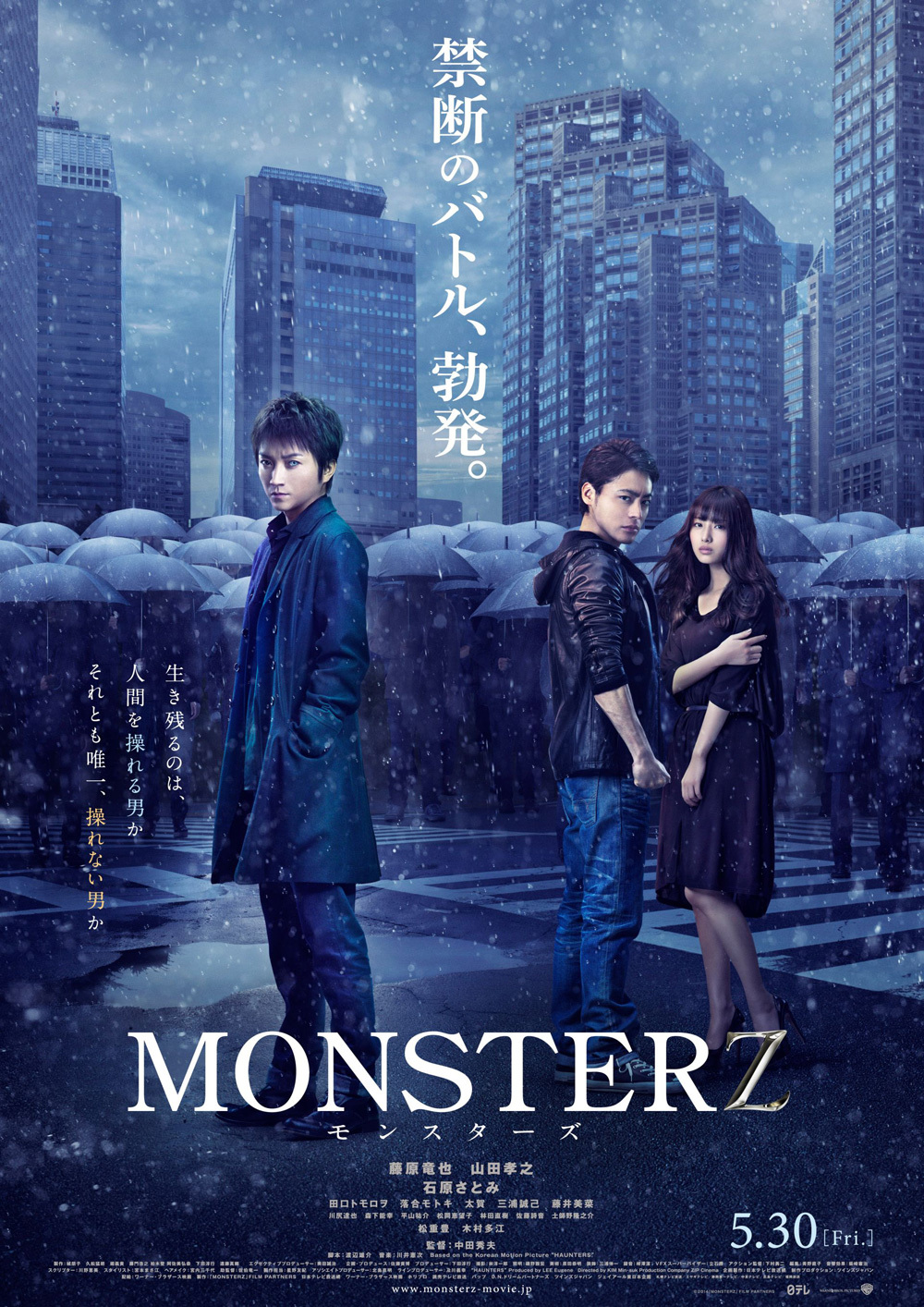 Monsterz / 2014 / Japonya / Online Film �zle