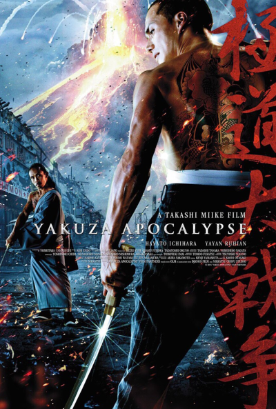 Yakuza Cehennemi - Yakuza Apocalypse (2015) türkçe dublaj film indir
