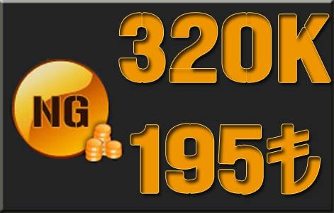 320K NG 195 TL