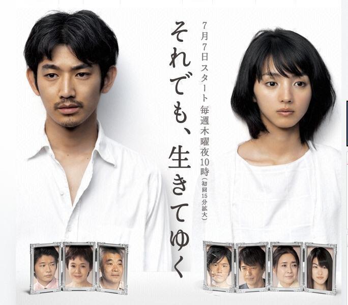 Soredemo, Ikite yuku / 2011 / Japonya / Online Dizi İzle