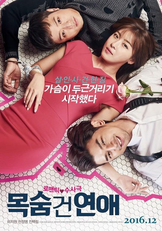 Life Risking Romance / Güney Kore / 2016 ///  Film Tanıtımı