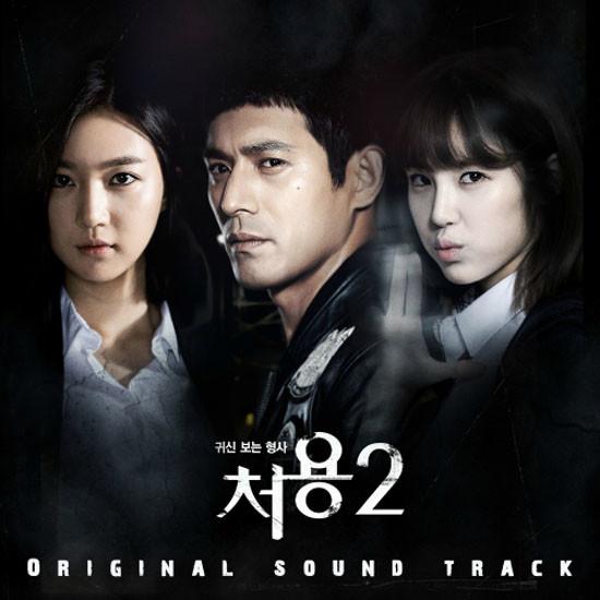 Cheo Yong 2 /// OST /// Dizi Müzikleri