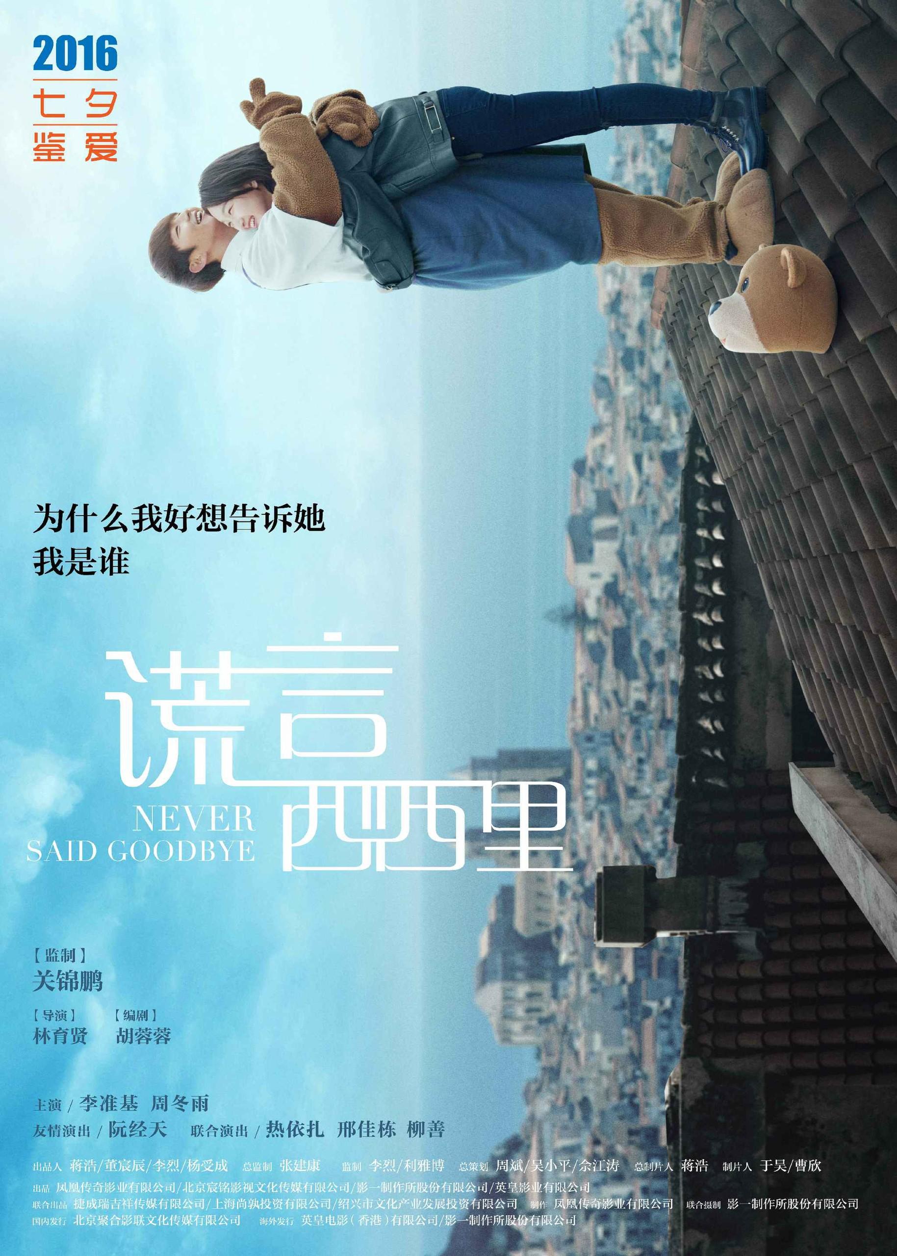 Never Said Goodbye  / Çin & Güney Kore / 2016 /// Film Tanıtımı