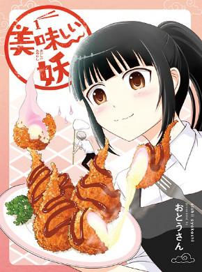 Oishii Ayakashi
