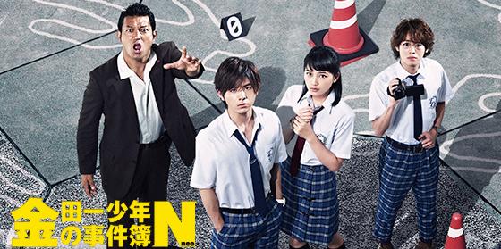 Kindaichi Shounen no Jikenbo Neo / 2014 / Japonya / Online Dizi İzle
