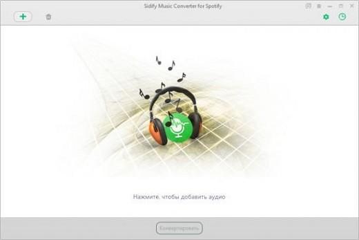 Sidify Spotify Music Converter Full