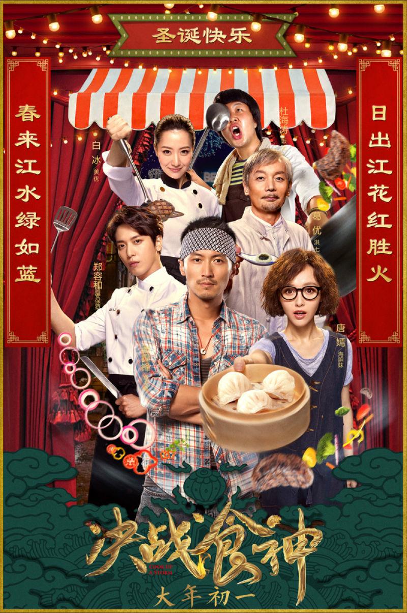 Cook Up a Storm / Çin/ 2017 /// Film Tanıtımı