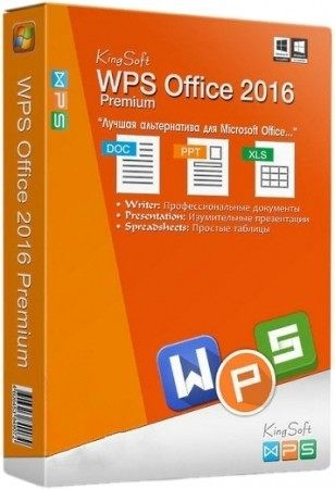 WPS Office 2016 Premium 10.2.0.5996 - Portable
