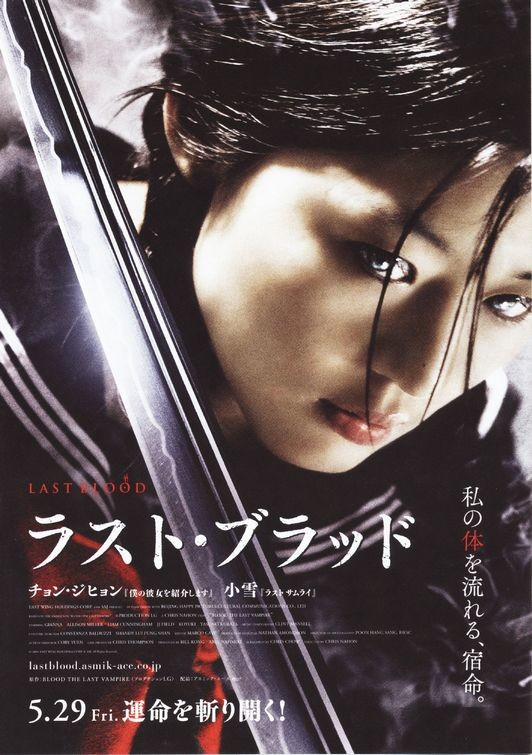 Blood: The Last Vampire / Son Vampir / 2009 / Japonya / Online Film �zle