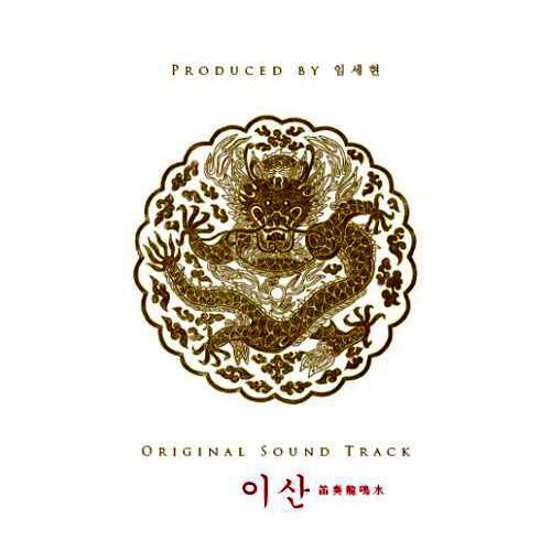 Yi San ( Saray�n R�zgar� ) /// OST /// Dizi M�zikleri