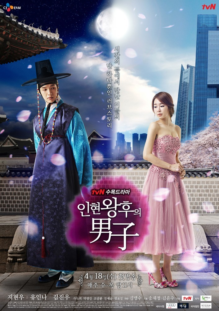 Queen In Hyun's Man / 2012 / Güney Kore / Online Dizi İzle