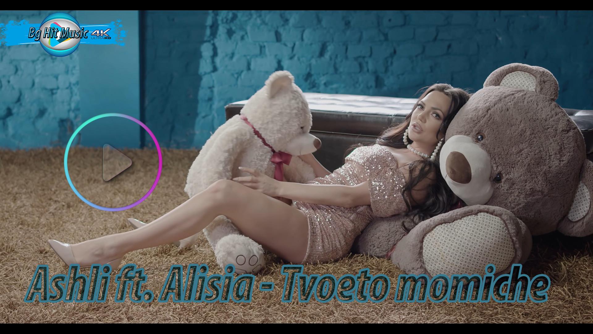 Ashli ft. Alisia - Tvoeto momiche / Ашли ft. Алисия - Твоето момиче (Ultra HD 4K - 2020)