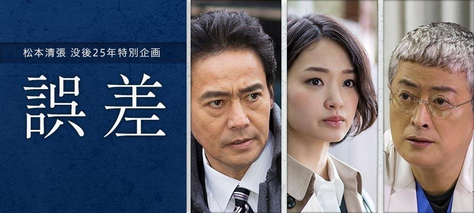 Gosa / Japonya / 2017 /// Film Tanıtımı
