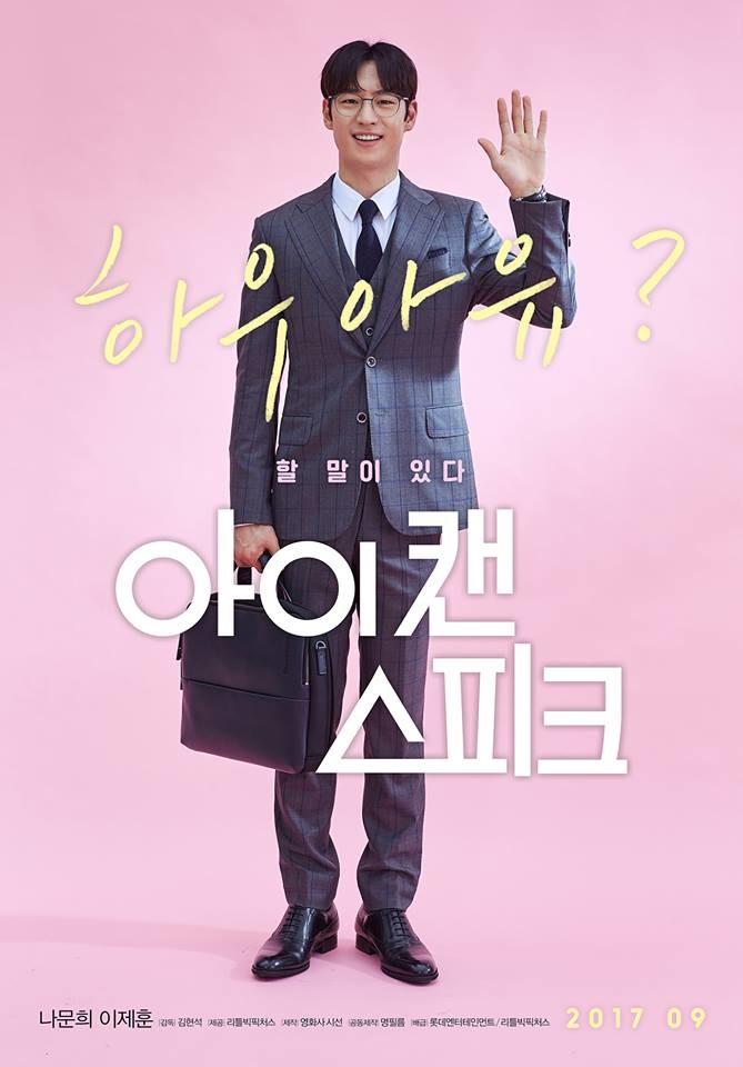 I Can Speak / Güney Kore / 2017 /// Film Tanıtımı