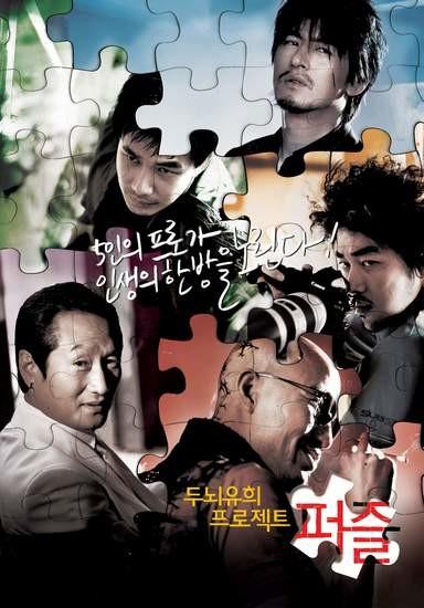 Puzzle / 2006 / G�ney Kore / Mp4 / T�rk�e Altyaz�l�