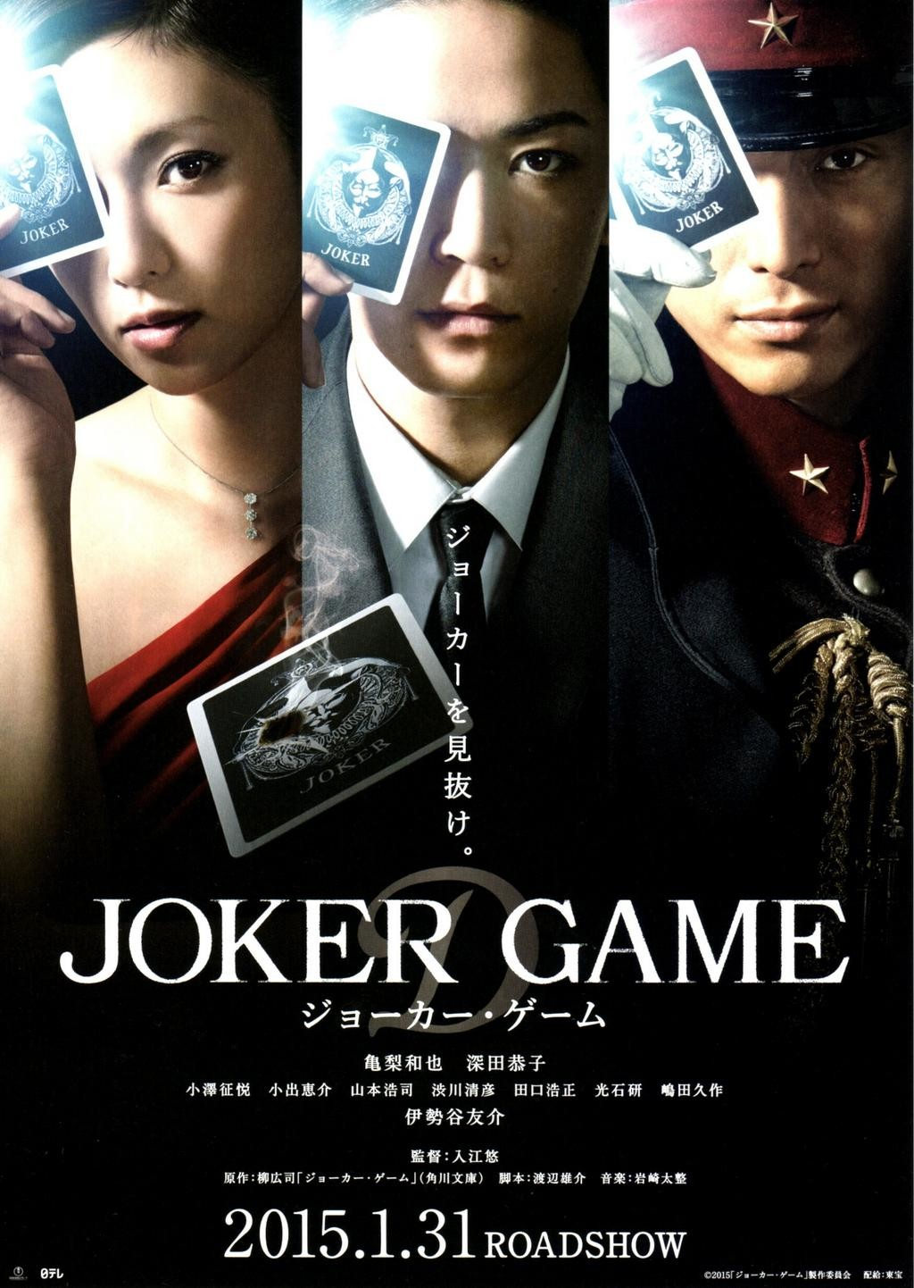 Joker Game / 2015 / Japonya / Online Film İzle
