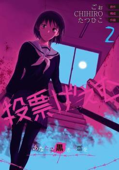 Touhyou Game: Anata ni Kuroki Ippyou wo