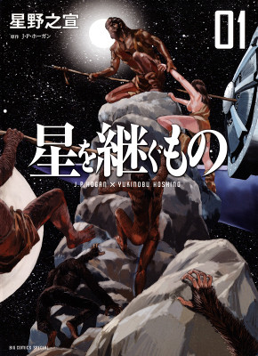 Hoshi o Tsugu Mono