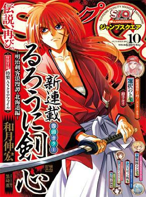 Rurouni Kenshin: Hokkaido-hen