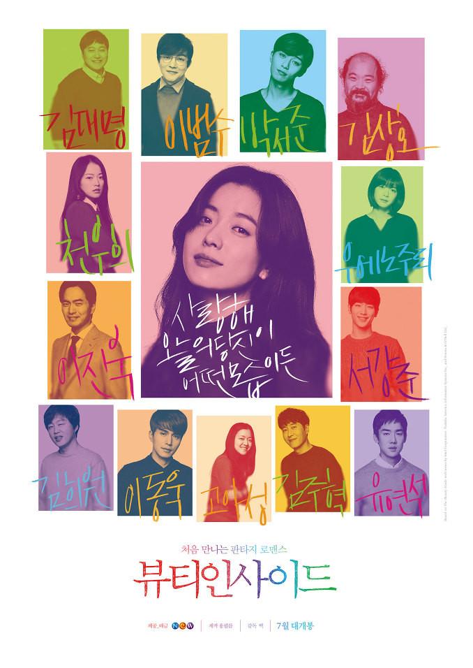 Ünlü Film The Beauty Inside Diziye Uyarlanacak /// 18 Kasım 2017