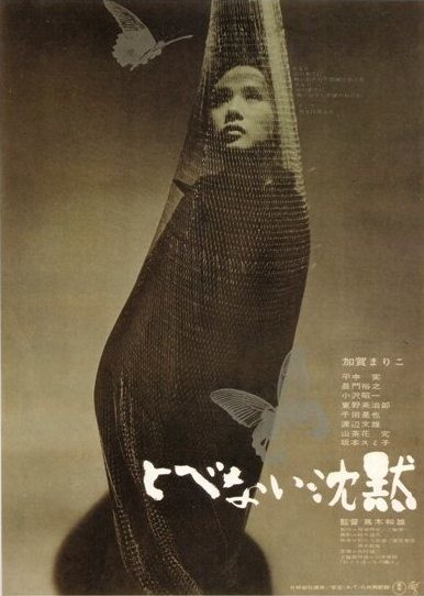 Silence Has No Wings / Tobenai Chinmoku / 1966 / Japonya / MP4 / TR Altyazılı