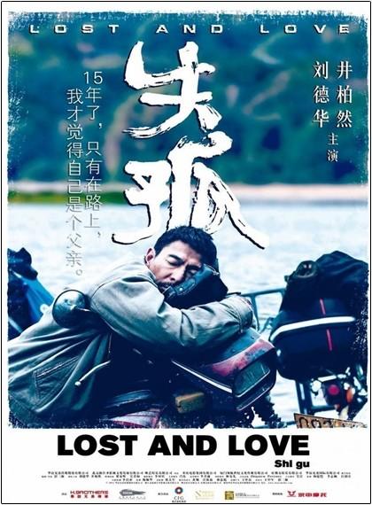 Kaçırılan Çocuk | Lost and Love | Shi gu | 2015 | BRRip XviD | Türkçe Dublaj