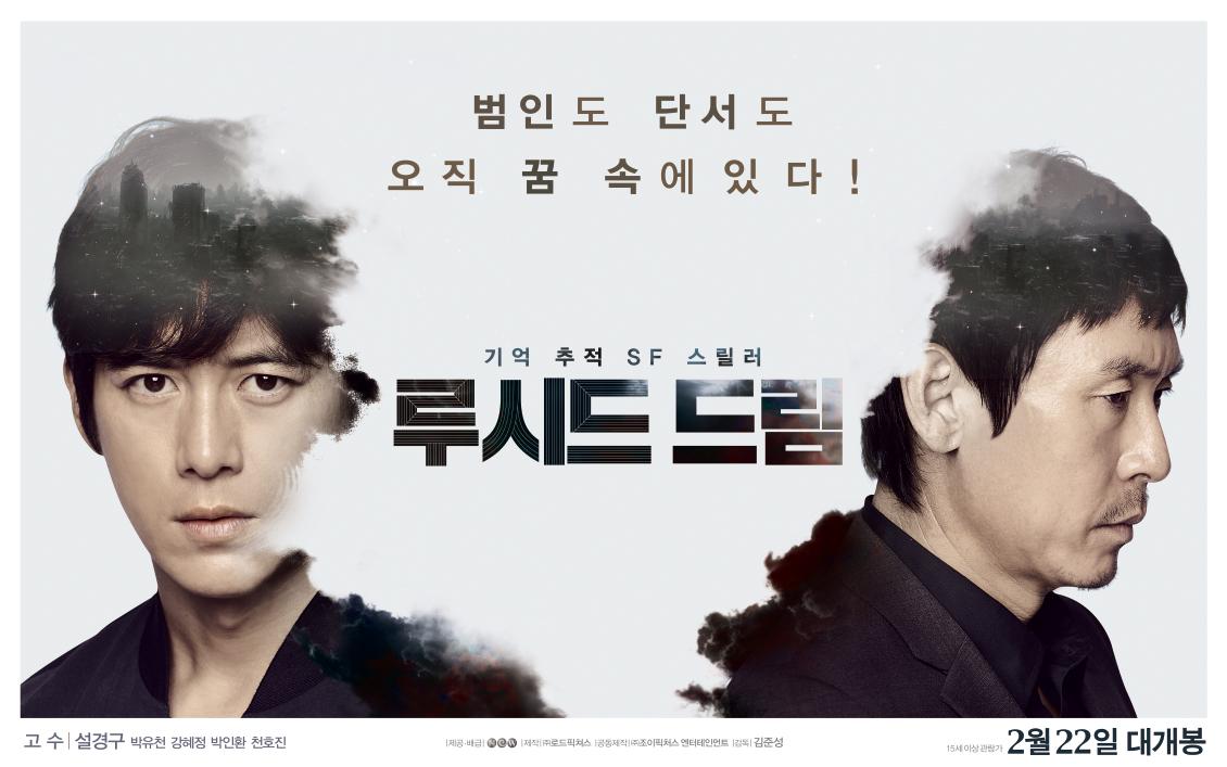 Lucid Dream / Güney Kore / 2017 /// Film Tanıtımı