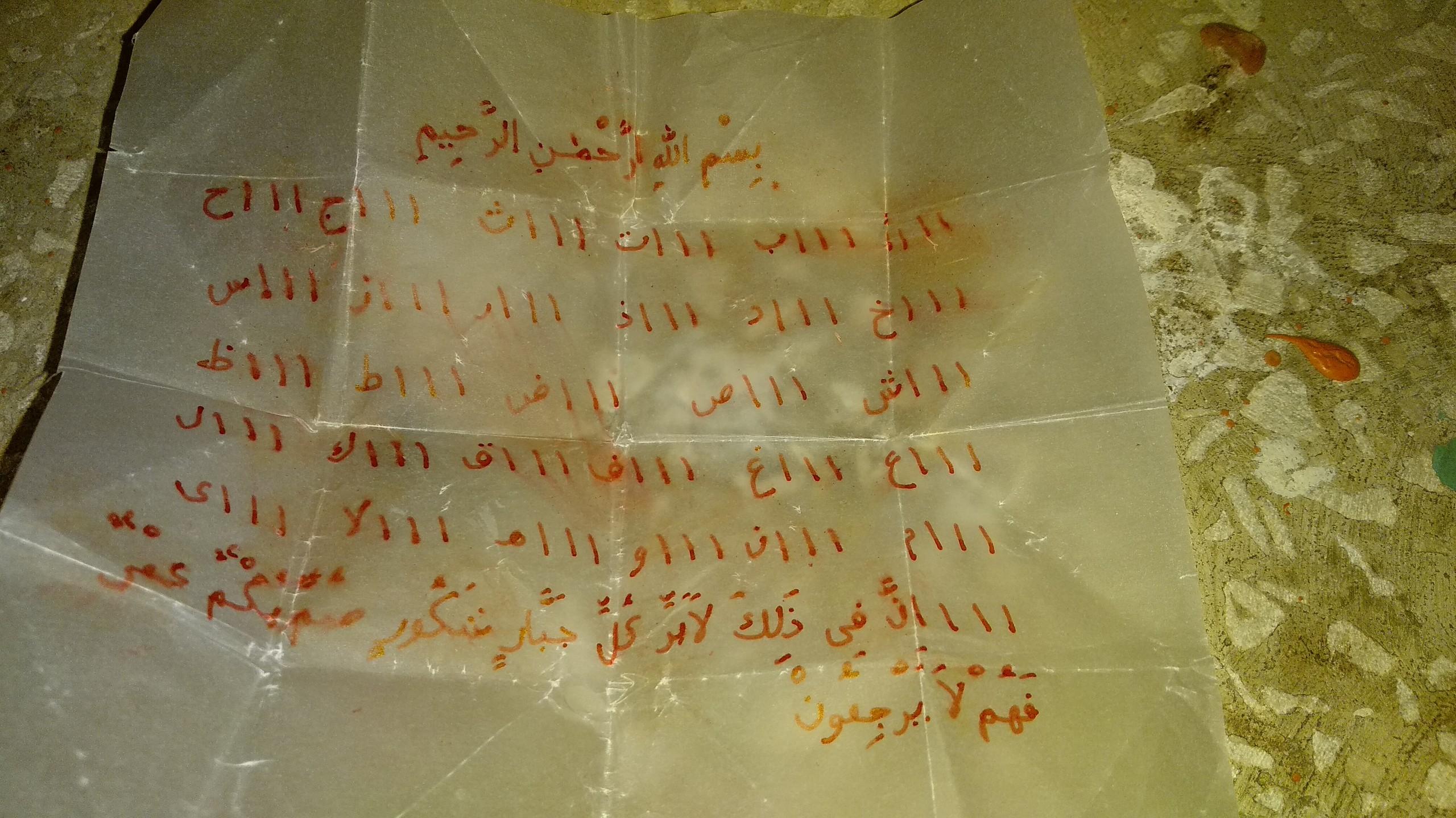 Arapça bilenler, burada ne yazıyor?