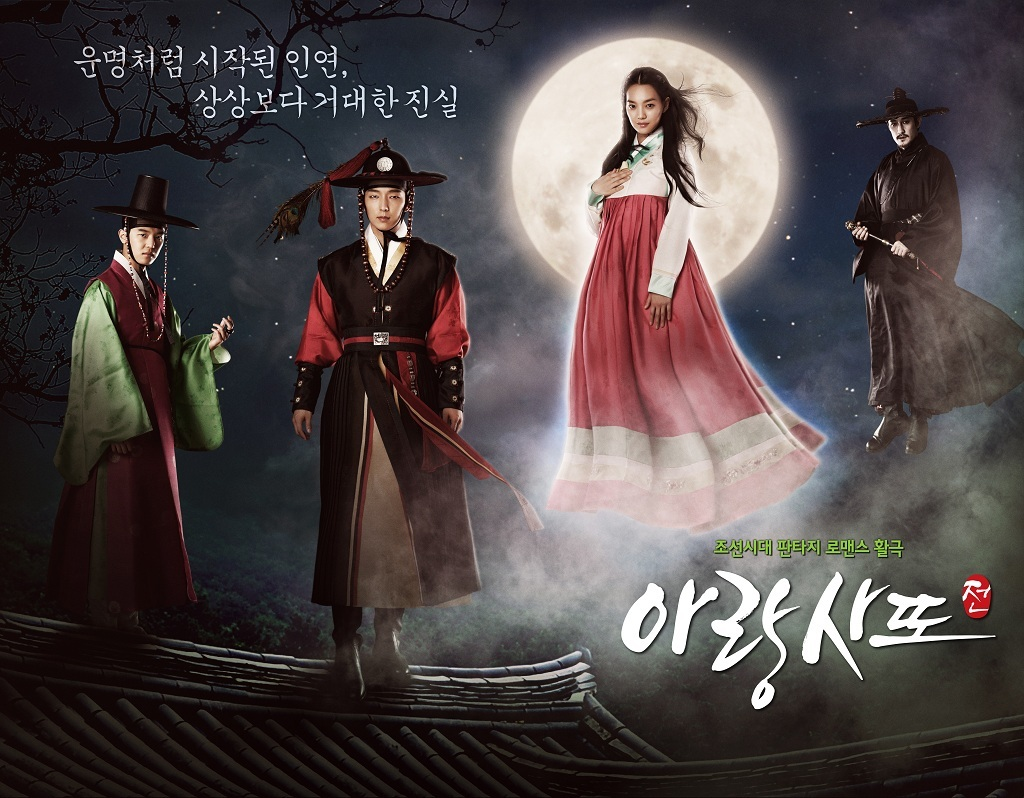 Arang and the Magistrate / 2012 / G�ney Kore / Online Dizi �zle