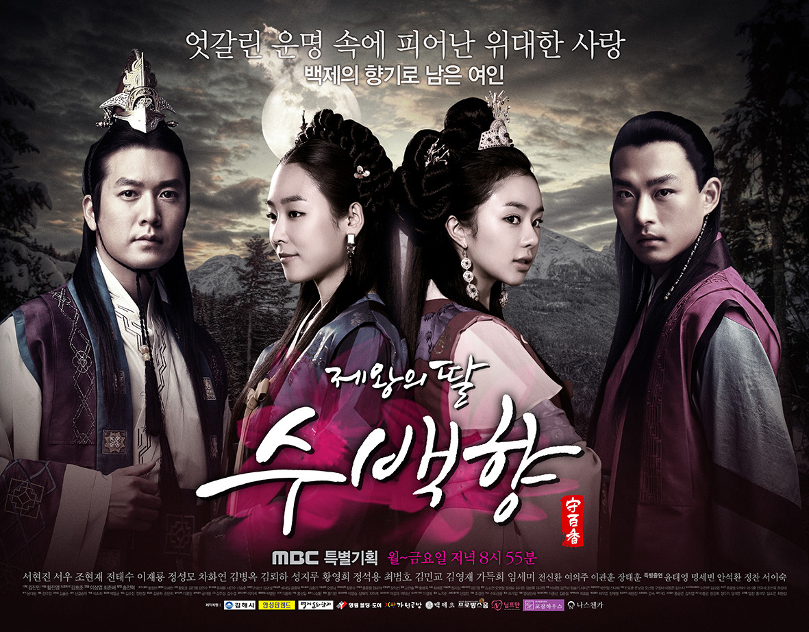 King´s Daughter, Soo Baek Hyang / 2013 /Güney Kore / Online Dizi İzle