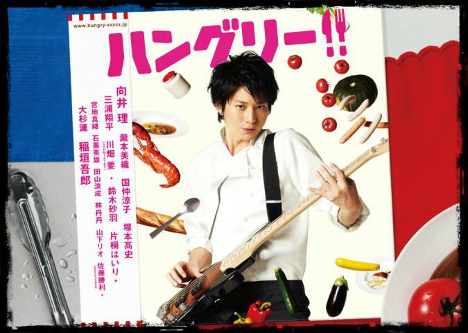 Hungry! / M�zik mi? Yemek mi? / 2012 / Japonya / Online Dizi �zle
