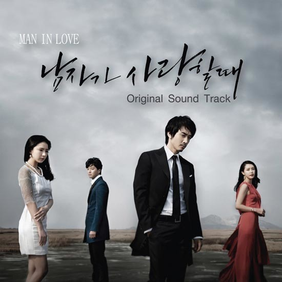 When A Man�s in Love /// OST /// Dizi M�zikleri