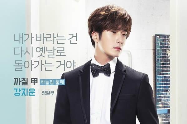 """""""Cinderella with Four Knights"""" Dizisinden Jung Il-Woo'nun Karakter Afişi Yayımlandı"""