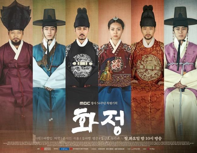 Hwajung / 2015 / G�ney Kore / Online Dizi �zle