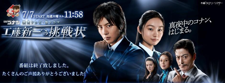 Detective Conan / 2011 / Japonya / Online Dizi �zle